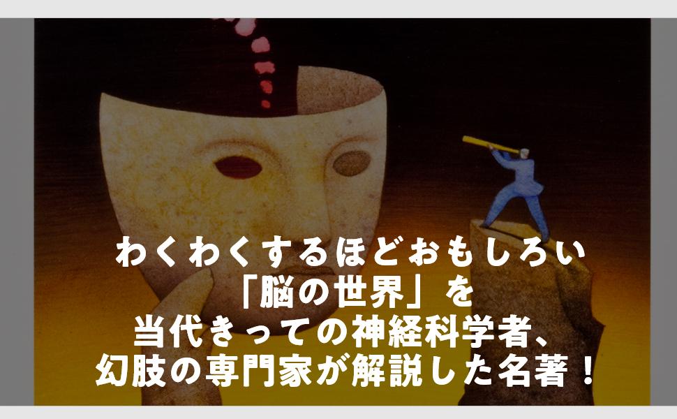 脳のなかの幽霊 (角川文庫)