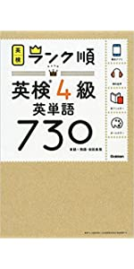 ランク順英検4級英単語730 (英検ランク順)