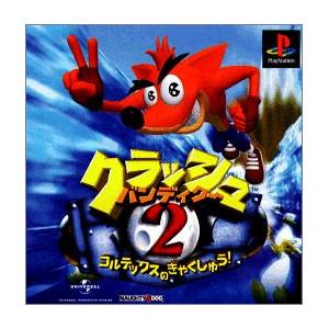 クラッシュ・バンディクー2 〜コルテックスの逆襲! 〜