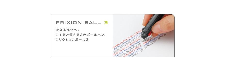 パイロット 消せる3色ボールペン フリクションボール3 0.38 グレー P-LKFB-60UF-GY