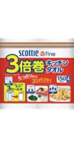 スコッティ ファイン 3倍巻き キッチンタオル