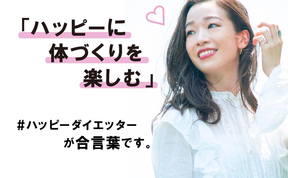 日本一親しみやすいモデルが教える 太らない体のつくり方