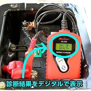 メルテック バッテリー 診断機 LED デジタル表示 DC12V ML-100