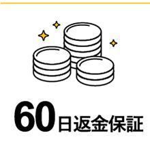 60日返金保証