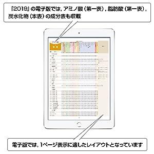 日本食品成分表2019 七訂