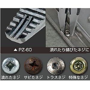 エンジニア ネジザウルスGT φ3~9.5mm用 PZ-58