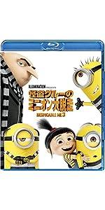 怪盗グルーのミニオン大脱走[AmazonDVDコレクション] [Blu-ray]