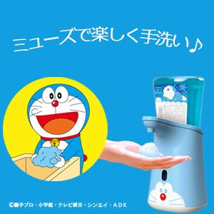 お子様も楽しみながら手洗い