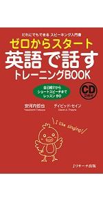 ゼロからスタート英語を書くトレーニングBOOK