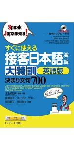 すぐに使える 日本語会話超ミニフレーズ200 486392206X