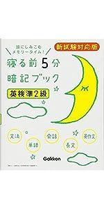 英検準2級 新試験対応版 (寝る前5分暗記ブック)