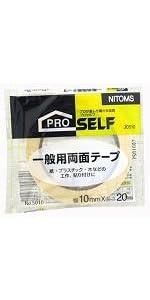 一般用両面テープ No.5010