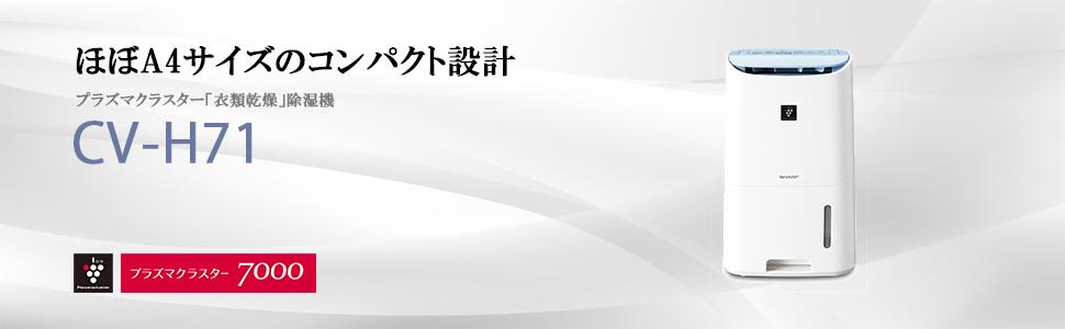 シャープ 全自動洗濯機 6kg ステンレス穴なし槽 ホワイト系 ES-GE6C-W + プラズマクラスター 衣類乾燥 除湿機 CV-H71-W