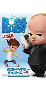ボス・ベイビー ザ・シリーズ Vol.2 デッカー・ムーンブーツのじけんぼ [DVD]
