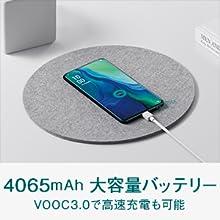 4065mAh 大容量バッテリー