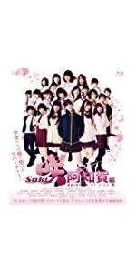 映画「咲-Saki-阿知賀編」 通常版
