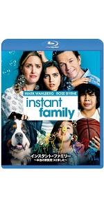 インスタント・ファミリー ~本当のインスタント・ファミリー ~本当の家族見つけました~ [Blu-ray]