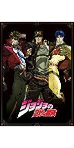 【Amazon.co.jp限定】ジョジョの奇妙な冒険 第3部 スターダストクルセイダース エジプト編 Blu-ray BOX