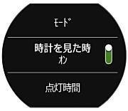 バックライト制御(リストターン)