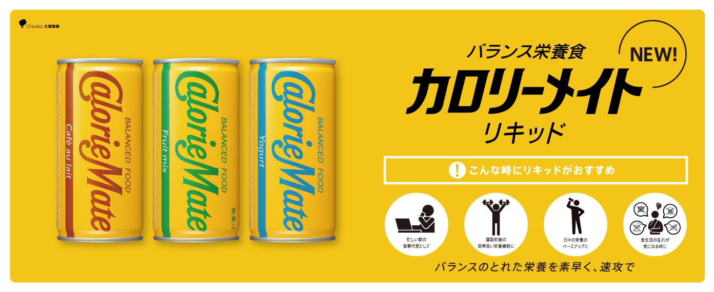 缶 エンシュア 価格 リキッド