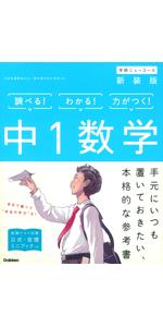 中学ニューコース参考書(中1数学)