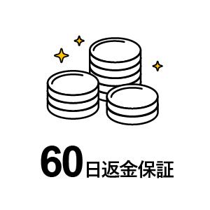 60日保証