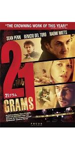 21グラム[DVD]