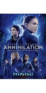 アナイアレイション-全滅領域- [DVD]
