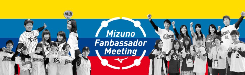 Mizuno Fanbassdor Meetingとは ー ファン発想でプロ野球観戦をもっとおもしろく!