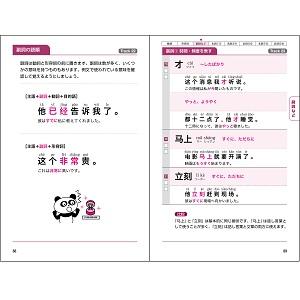 中国語 単語