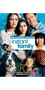 インスタント・ファミリー ~本当の家族見つけました~[DVD]