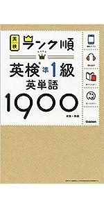 ランク順英検準1級英単語1900 (英検ランク順)