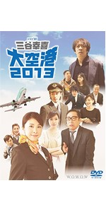 大空港2013
