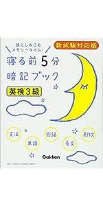 英検3級 新試験対応版 (寝る前5分暗記ブック)