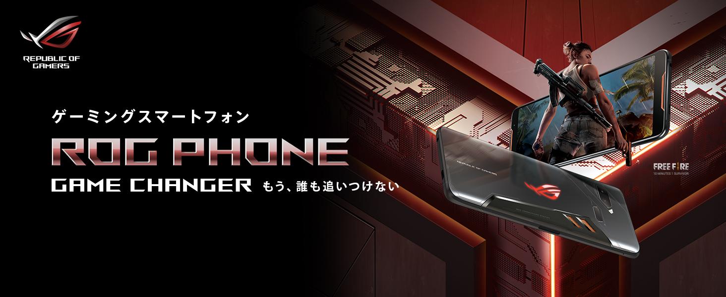 ゲーミングスマートフォン ROG PHONE