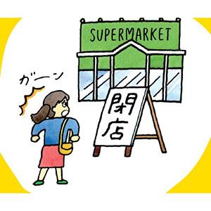 帰りの時間にはスーパーが閉まっている! なんてこともしばしば。