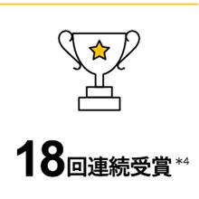 18回連続受賞