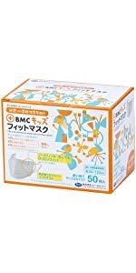 (PM2.5対応)BMC フィットマスク (使い捨てサージカルマスク) キッズ 白色 50枚入