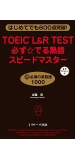 TOEIC(R)L&Rテスト 7日間でできる600点直前対策 (J MOOK 23)