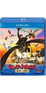 ヒックとドラゴン 聖地への冒険 ブルーレイ+DVD