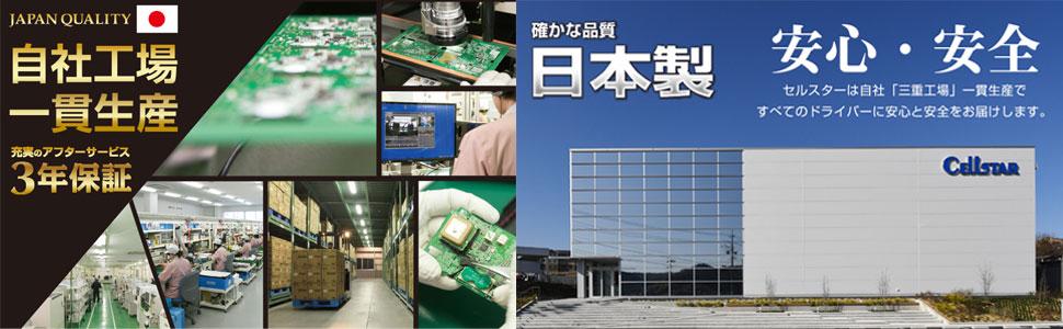 ASSURAは国内生産+3年保証
