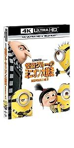 怪盗グルーのミニオン大脱走 (4K ULTRA HD + Blu-rayセット)(2枚組)