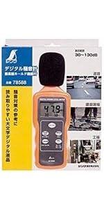 シンワ測定 デジタル騒音計 78588