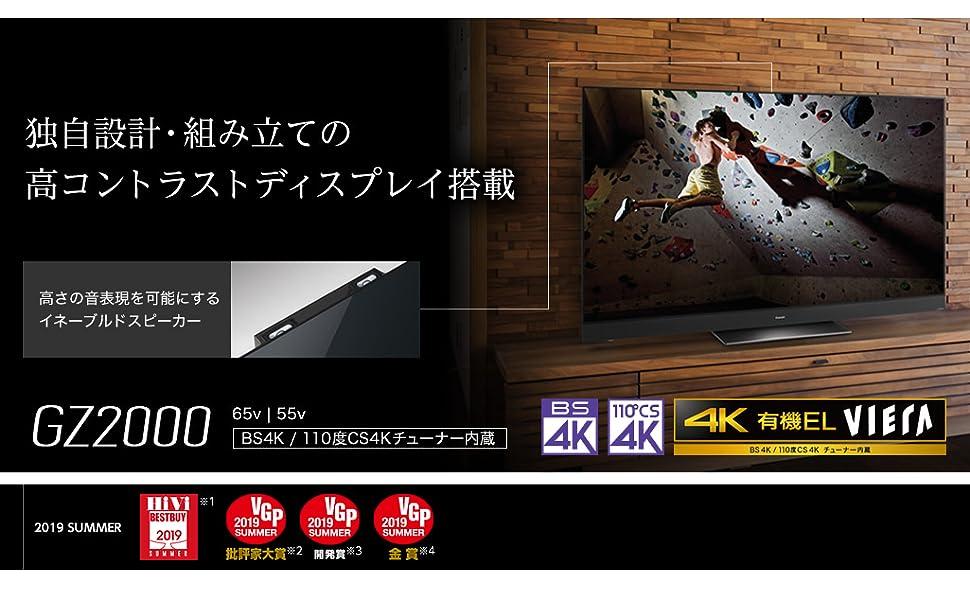 4Kダブルチューナー内蔵ビエラ GZ2000シリーズ