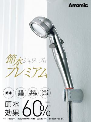 アラミック (Arromic) シャワーヘッド 節水シャワープロ プレミアム 水量調整 一時止水 増圧 節水 最大70% ステンレス 日本製 ST-X3BA [Amazon.co.jp限定]
