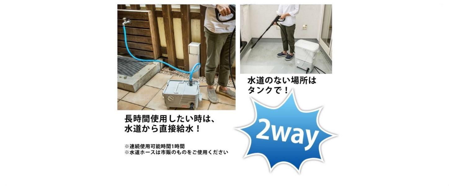 アイリスオーヤマ 充電式 高圧洗浄機 タンク式 場所を選ばす使用可能 SDT-L01N