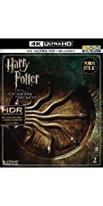 ハリー・ポッターと秘密の部屋 <4K ULTRA HD&ブルーレイセット>(3枚組) [Blu-ray]