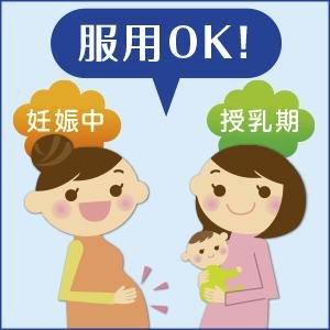妊娠中や授乳期にも服用OK