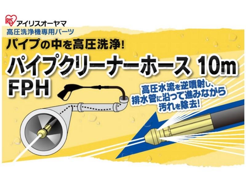 アイリスオーヤマ 高圧洗浄機 パーツ 回転ブラシ FKB