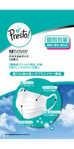 (PM2.5対応)快適プレミアムマスク やや大きめサイズ 個別包装 120枚